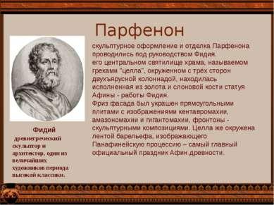 Парфенон Фидий древнегреческий скульптор и архитектор, один из величайших ху...