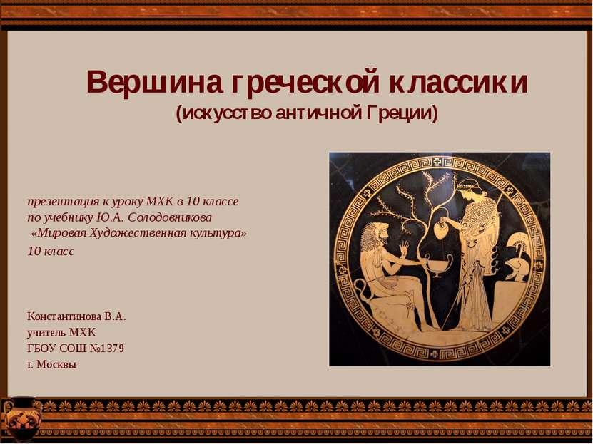 Вершина греческой классики (искусство античной Греции) презентация к уроку МХ...