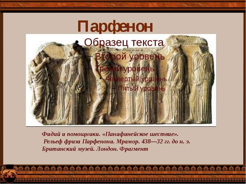 Парфенон Фидий и помощники. «Панафинейское шествие». Рельеф фриза Парфенона. ...