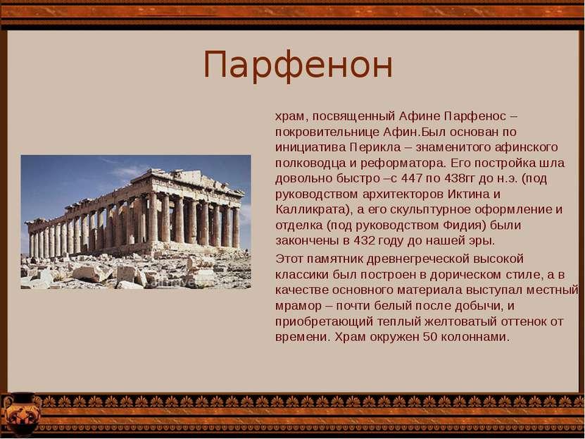 Парфенон храм, посвященный Афине Парфенос – покровительнице Афин.Был основан ...