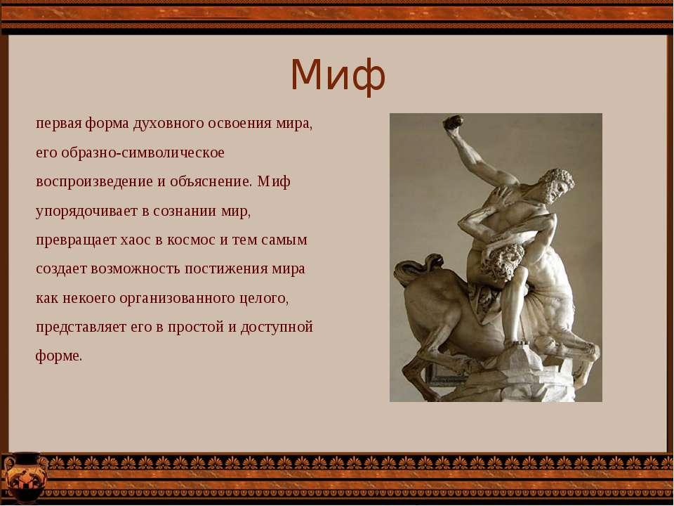 Миф первая форма духовного освоения мира, его образно-символическое воспроизв...