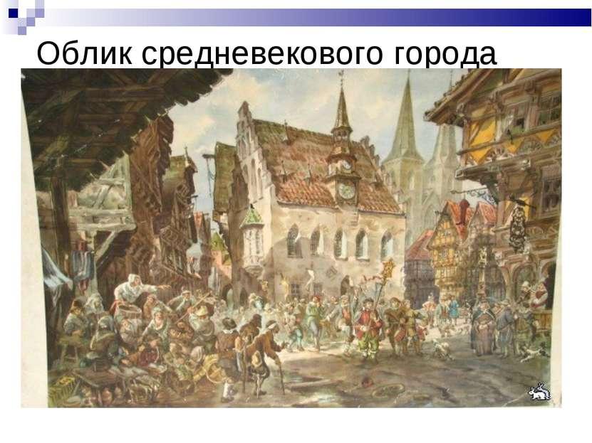 Облик средневекового города