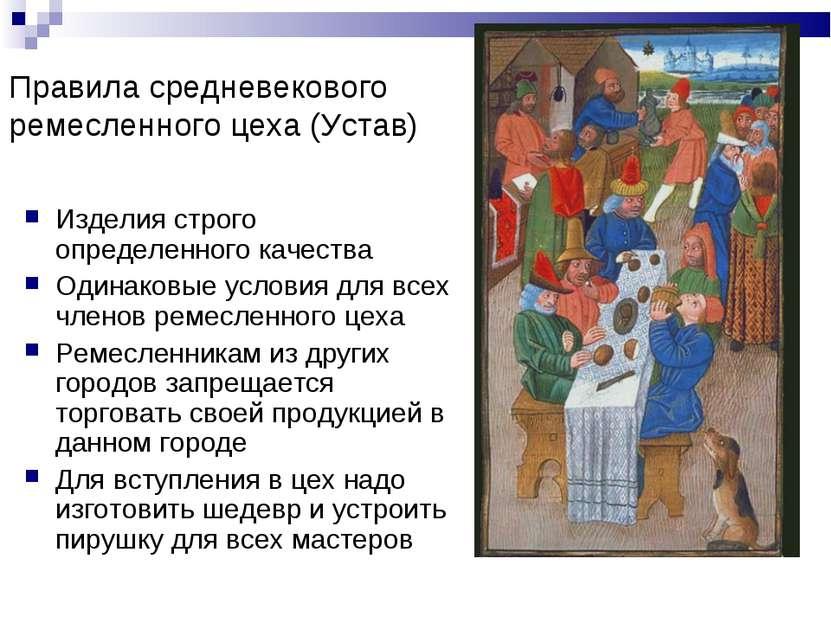 Правила средневекового ремесленного цеха (Устав) Изделия строго определенного...