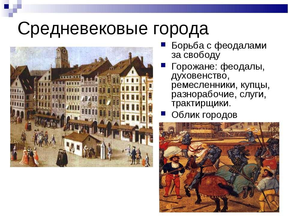 Средневековые города Борьба с феодалами за свободу Горожане: феодалы, духовен...