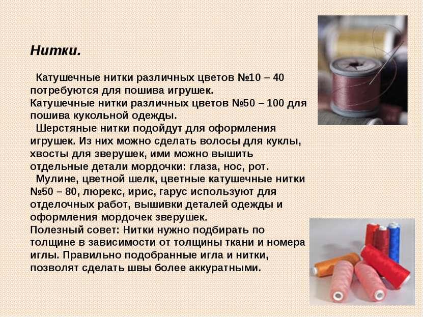 Нитки. Катушечные нитки различных цветов №10 – 40 потребуются для пошива игру...