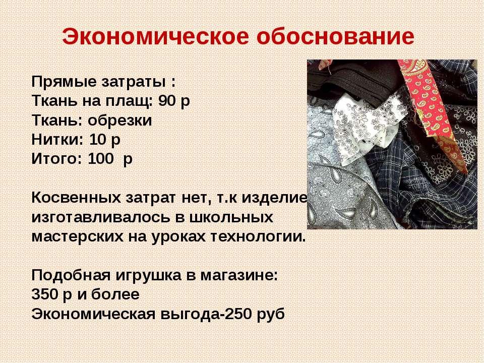 Экономическое обоснование Прямые затраты : Ткань на плащ: 90 р Ткань: обрезки...
