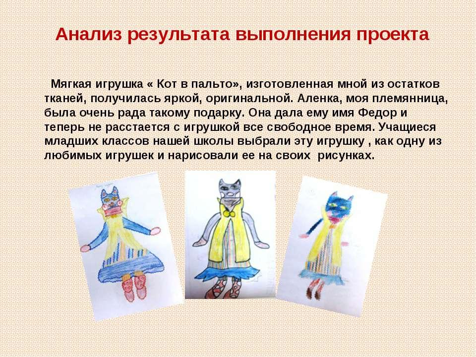 Анализ результата выполнения проекта Мягкая игрушка « Кот в пальто», изготовл...