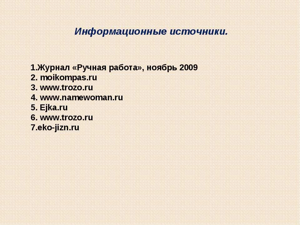 Информационные источники. 1.Журнал «Ручная работа», ноябрь 2009 2. moikompas....