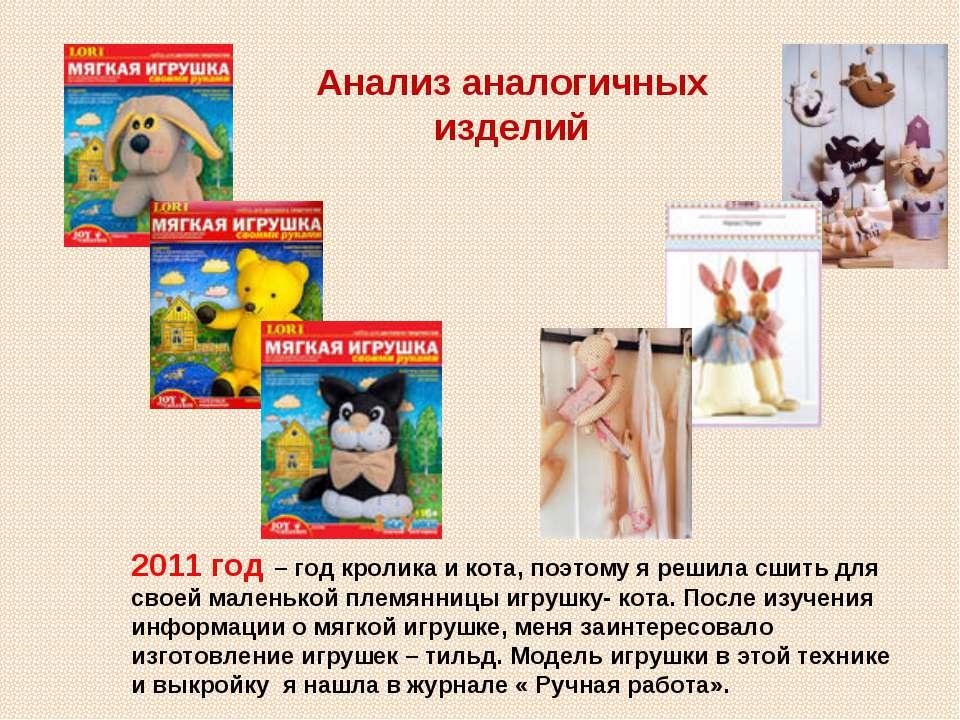 Анализ аналогичных изделий 2011 год – год кролика и кота, поэтому я решила сш...