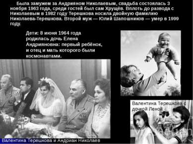 Была замужем за Андрияном Николаевым, свадьба состоялась 3 ноября 1963 года, ...