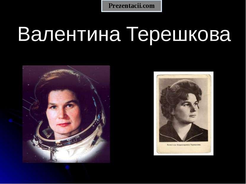 Валентина Терешкова Prezentacii.com