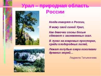 Урал – природная область России Когда говорят о России, Я вижу свой синий Ура...