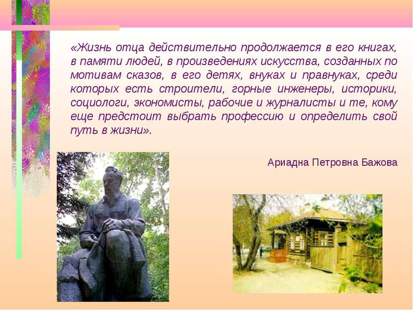 «Жизнь отца действительно продолжается в его книгах, в памяти людей, в произв...