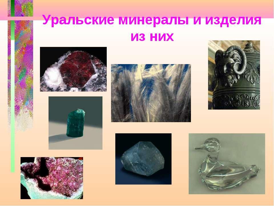 Уральские минералы и изделия из них