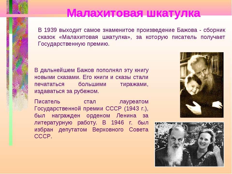 Малахитовая шкатулка В 1939 выходит самое знаменитое произведение Бажова - сб...