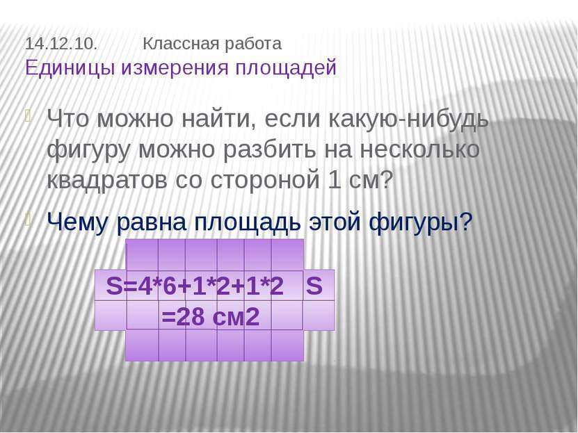 14.12.10. Классная работа Единицы измерения площадей Что можно найти, если ка...