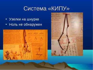 Система «КИПУ» Узелки на шнурке Ноль не обнаружен