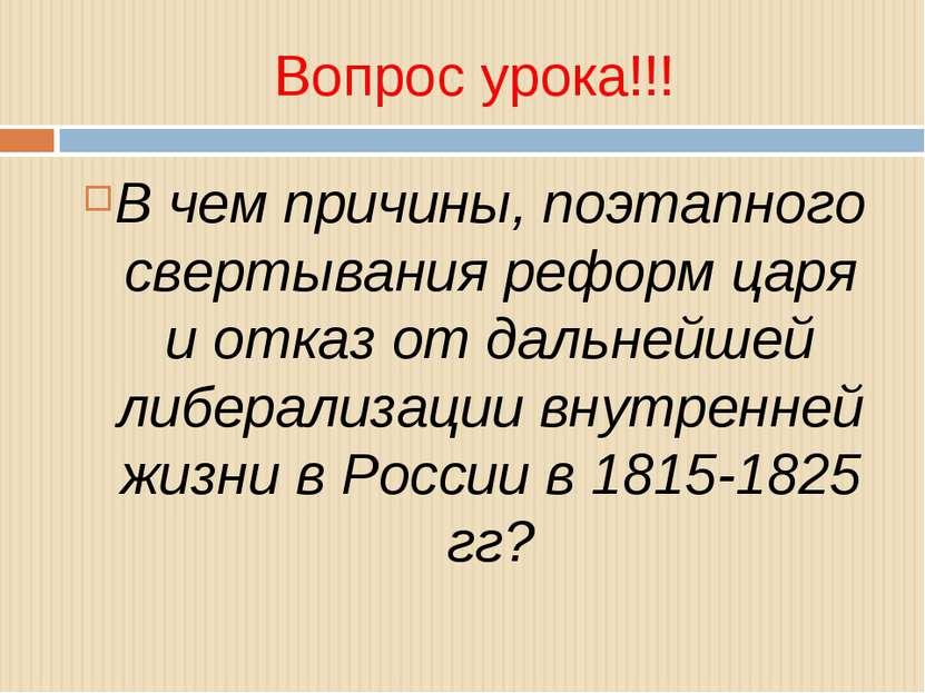 Вопрос урока!!! В чем причины, поэтапного свертывания реформ царя и отказ от ...