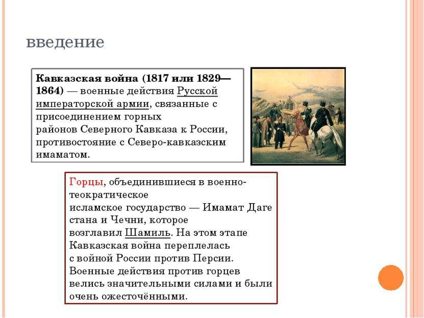 Кавказская война(1817 или 1829—1864)—военные действияРусской императорско...
