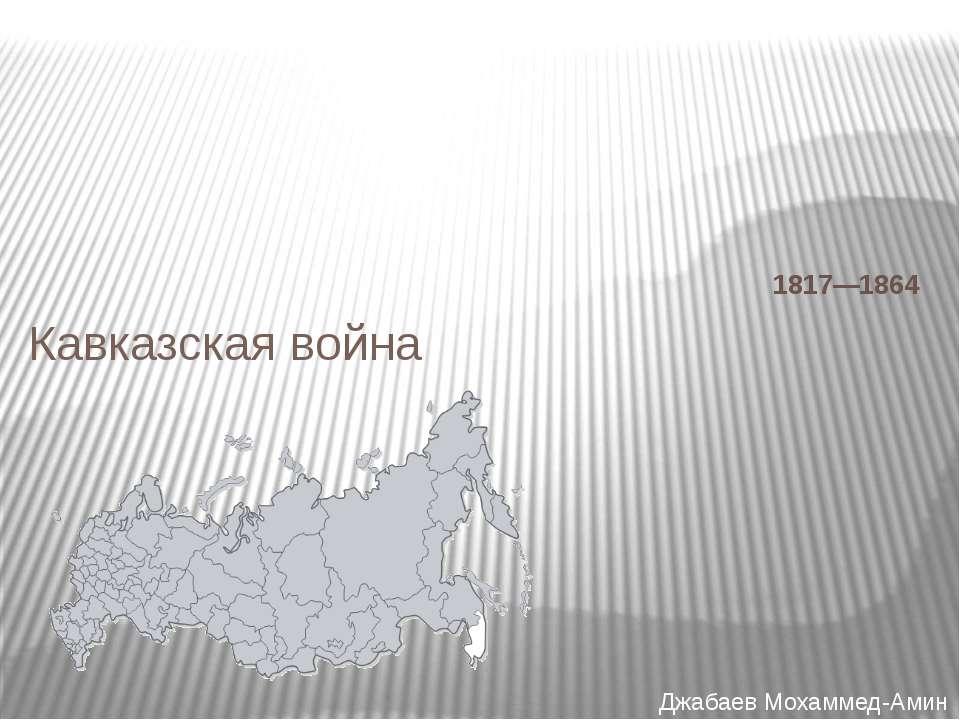 1817—1864 Кавказская война Джабаев Мохаммед-Амин