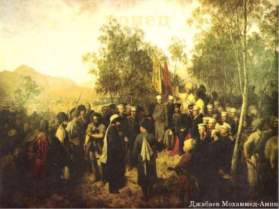 конец Джабаев Мохаммед-Амин