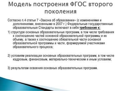 Согласно п.4 статьи 7 «Закона об образовании» (c изменениями и дополнениями, ...