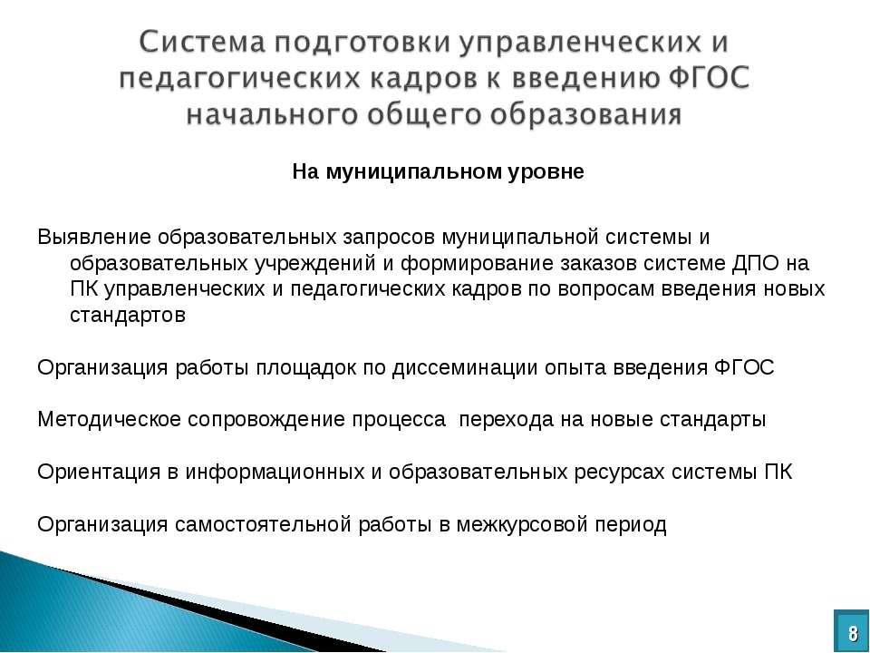 Выявление образовательных запросов муниципальной системы и образовательных уч...