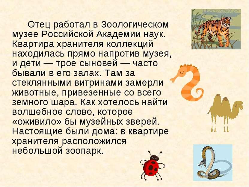 Отец работал в Зоологическом музее Российской Академии наук. Квартира храните...