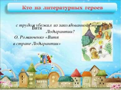 Витя О. Романченко «Витя в стране Лодырантии» с трудом убежал из заколдованно...