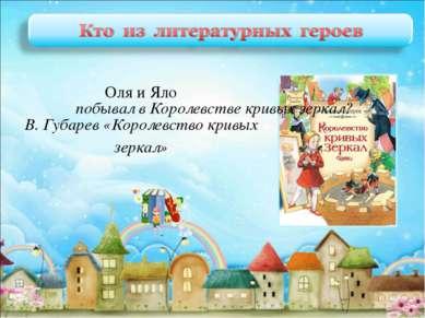 Оля и Яло В. Губарев «Королевство кривых зеркал» побывал в Королевстве кривых...