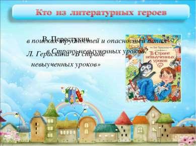 В. Перестукин Л. Гераскина «В стране невыученных уроков» в поисках трудностей...