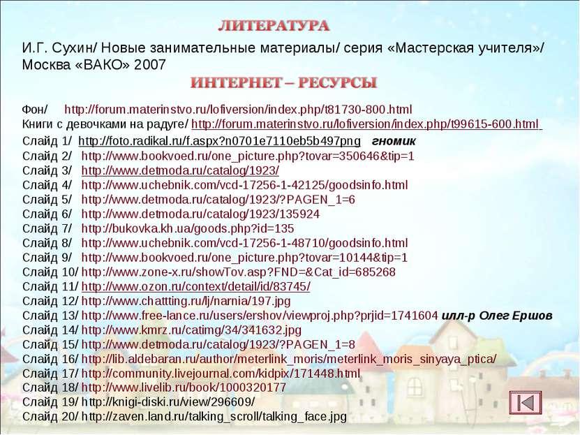 Фон/ http://forum.materinstvo.ru/lofiversion/index.php/t81730-800.html Книги ...