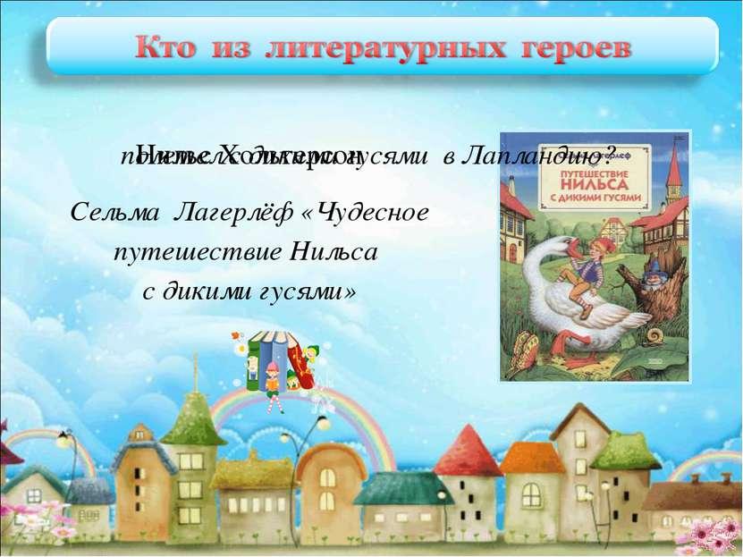 Нильс Хольгерсон Сельма Лагерлёф «Чудесное путешествие Нильса с дикими гусями...