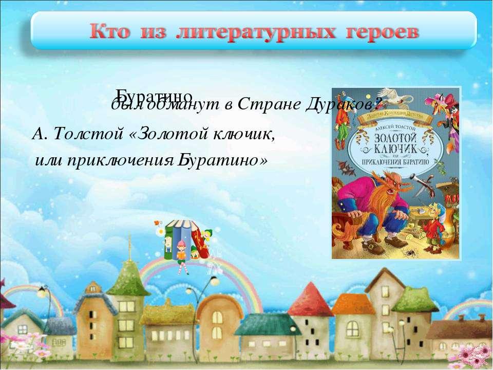 Буратино А. Толстой «Золотой ключик, или приключения Буратино» был обманут в ...