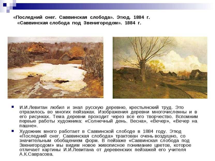 «Последний снег. Саввинская слобода». Этюд. 1884 г. «Саввинская слобода под З...