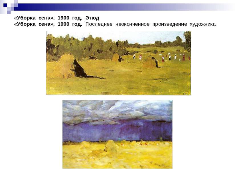 «Уборка сена», 1900 год. Этюд «Уборка сена», 1900 год. Последнее неоконченное...