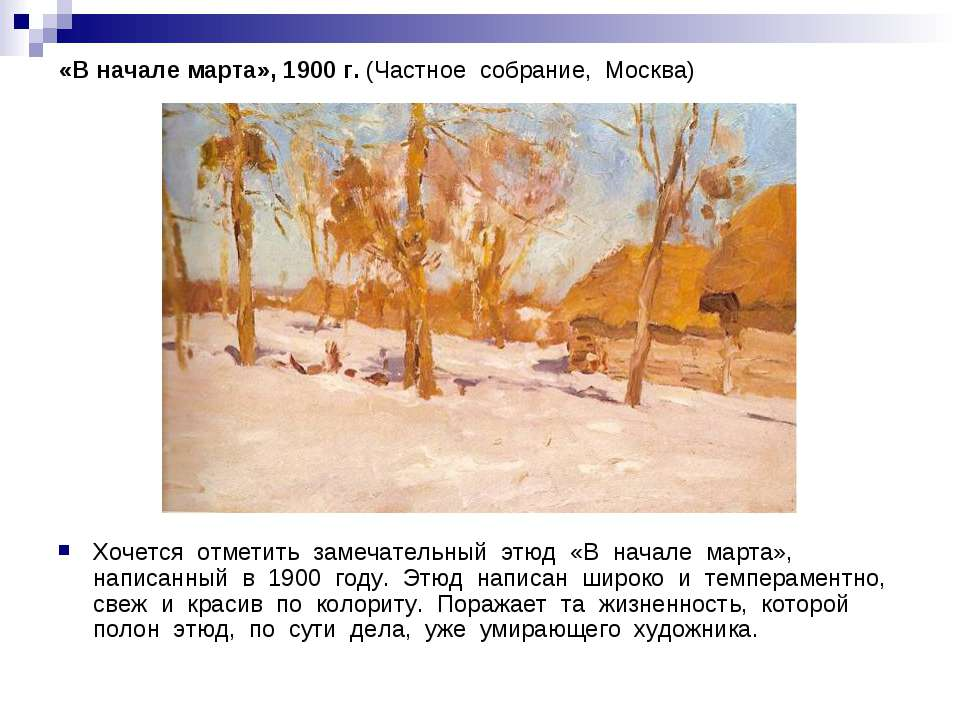 «В начале марта», 1900 г. (Частное собрание, Москва) Хочется отметить замечат...