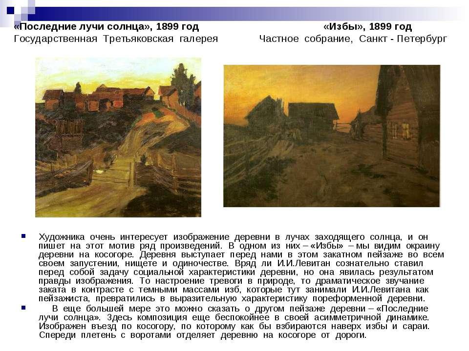 «Последние лучи солнца», 1899 год «Избы», 1899 год Государственная Третьяковс...