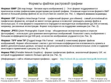 Форматы файлов растровой графики Формат BMP (Bit map image - битовая карта из...