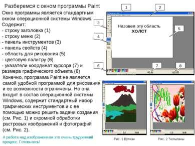 Разберемся с окном программы Paint Рис. 1 Вулкан Окно программы является стан...