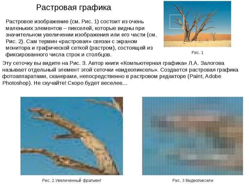Растровая графика Рис. 1 Рис. 3 Видеопиксели Растровое изображение (см. Рис. ...