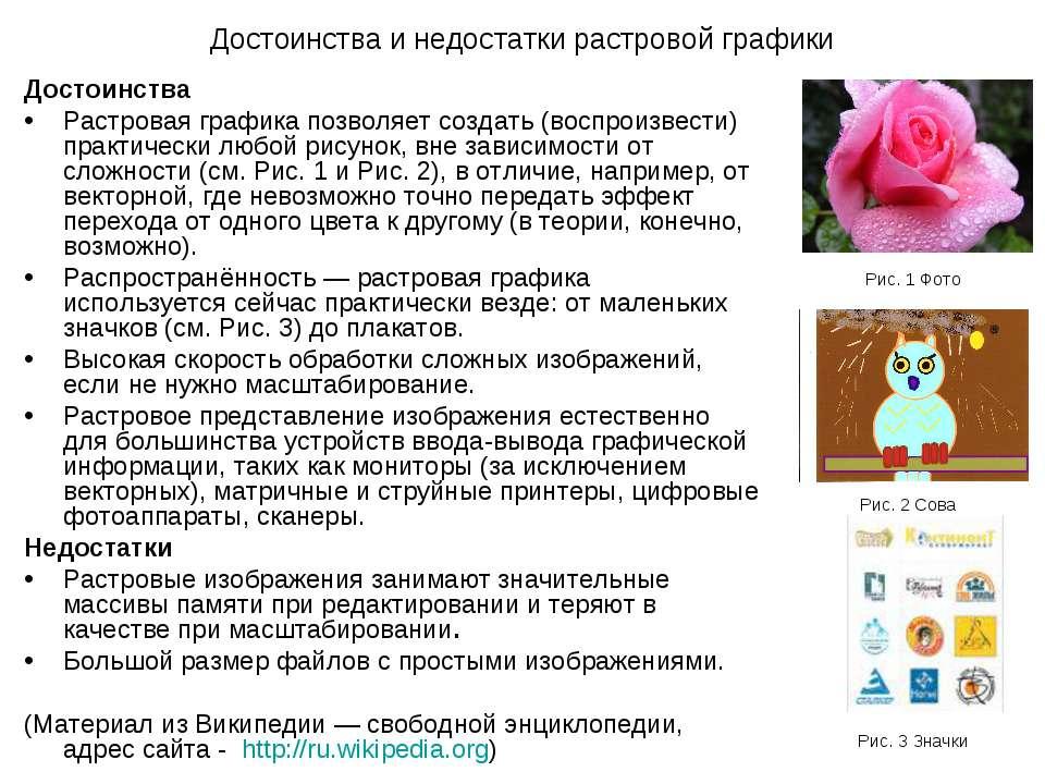 Достоинства и недостатки растровой графики Достоинства Растровая графика позв...