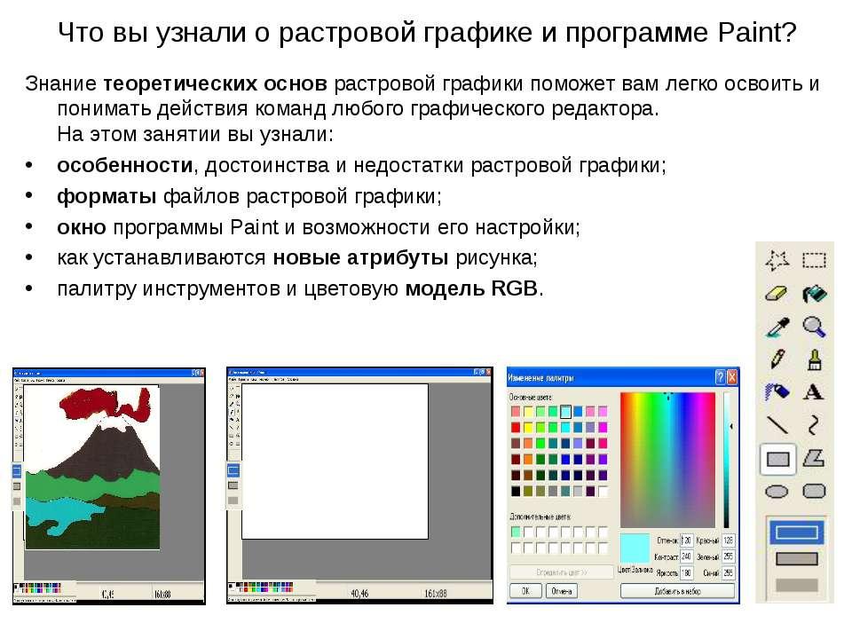 Что вы узнали о растровой графике и программе Paint? Знание теоретических осн...