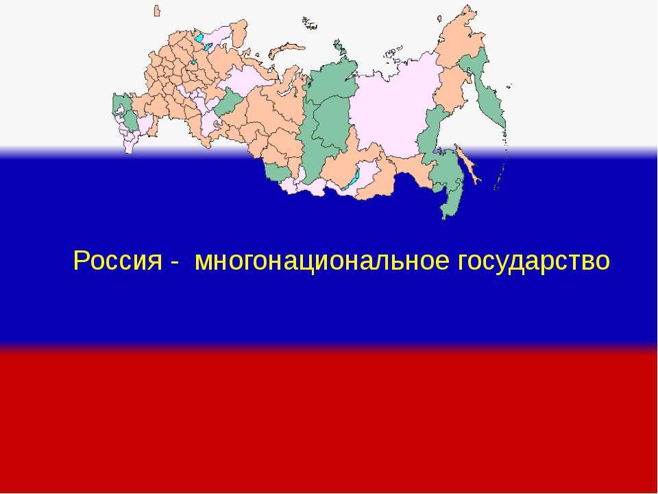 Доклад многонациональная россия на английском