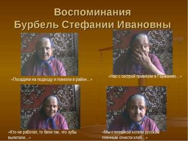 Воспоминания Бурбель Стефании Ивановны «Посадили на подводу и повезли в район...