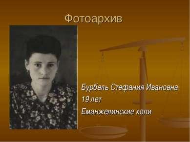 Фотоархив Бурбель Стефания Ивановна 19 лет Еманжелинские копи