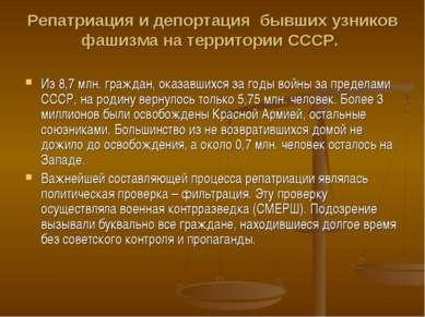 Репатриация и депортация бывших узников фашизма на территории СССР. Из 8,7 мл...