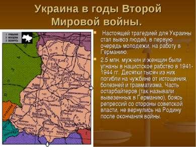 Украина в годы Второй Мировой войны. Настоящей трагедией для Украины стал вы...