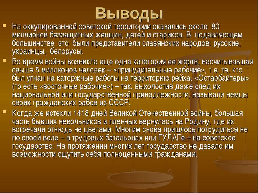 Выводы На оккупированной советской территории оказались около 80 миллионов бе...