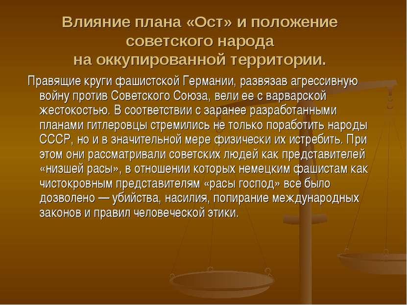 Влияние плана «Ост» и положение советского народа на оккупированной территори...